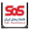 بیمه SOS